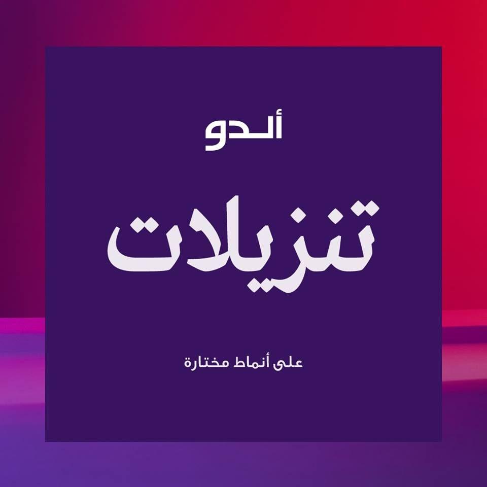 عرض خاص من ألدو قطر