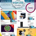 Jumbo Electronics Qatar offers 2021