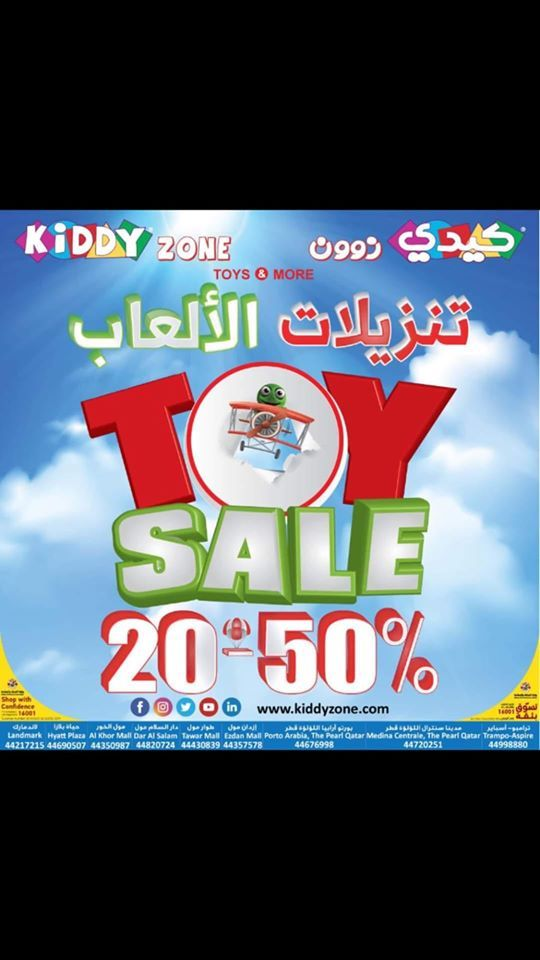 Kiddy Zone Offers Qatar  2020