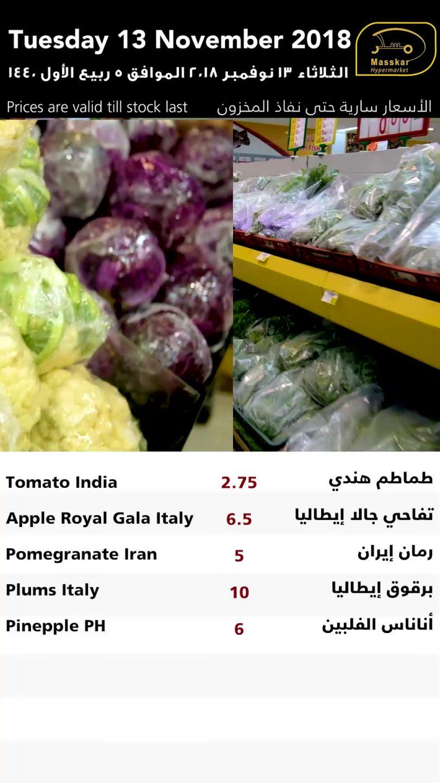 Offers Supermarket  Masskar  Qatar