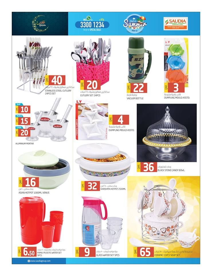 Offers Saudia Hyper Market  Qatar - Cool Summer