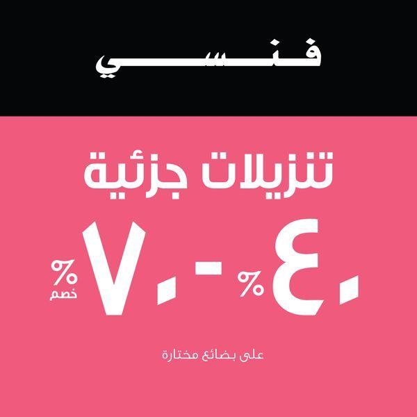 Vincci Qatar offers 2021