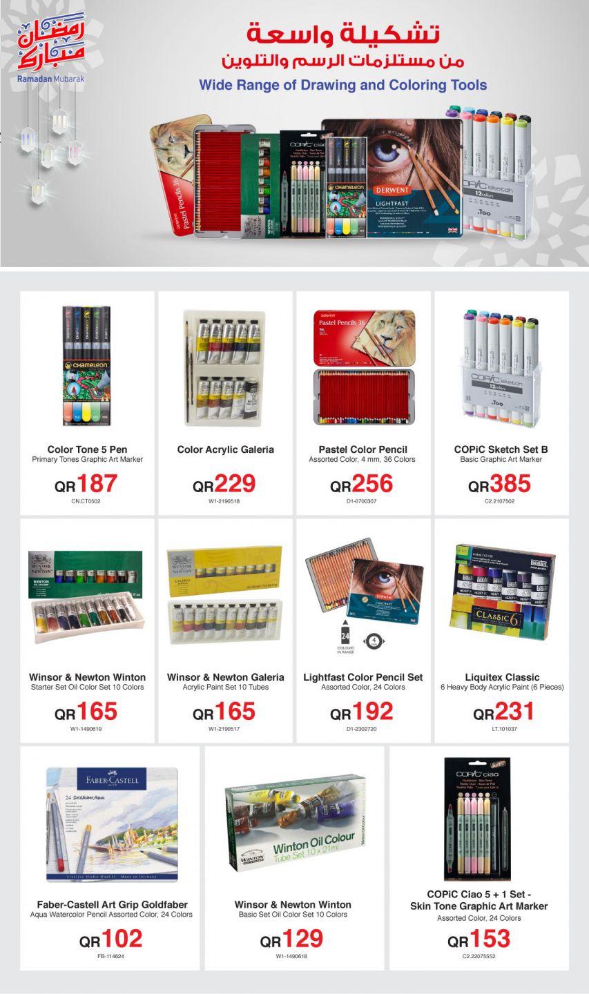 Jarir bookstore Qatar Offers  2020