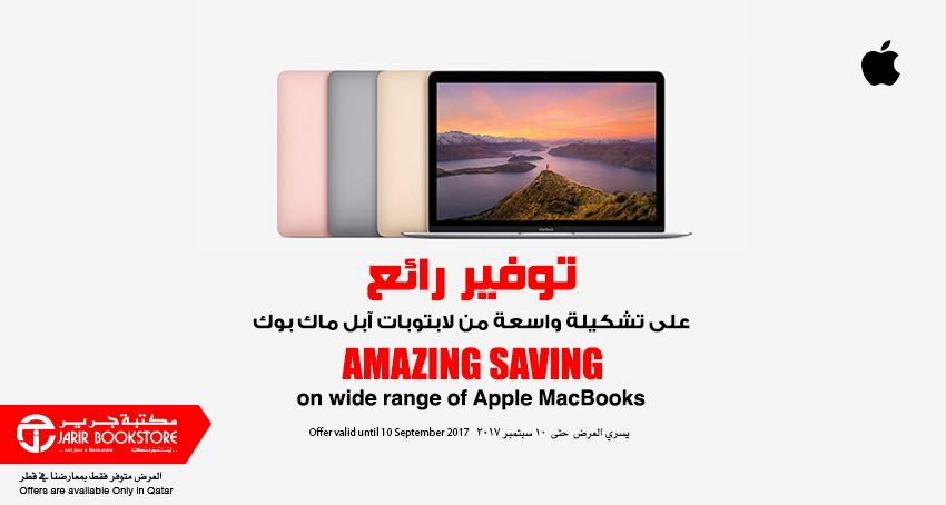 Amazing saving on wide range of Apple MacBook