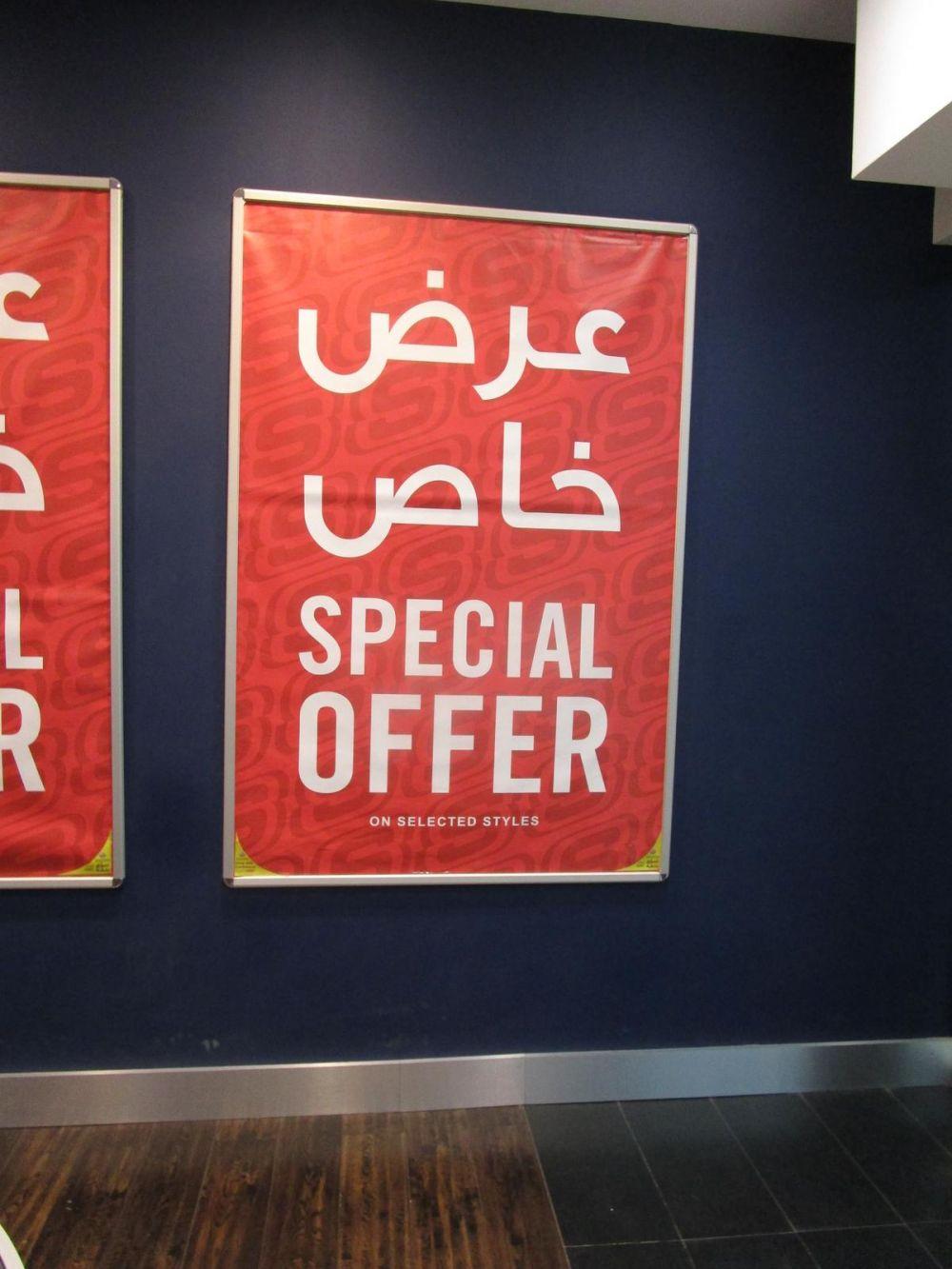 عرض خاص من سكيتشرز  قطر