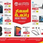 Jarir Bookstore Qatar offers 2021