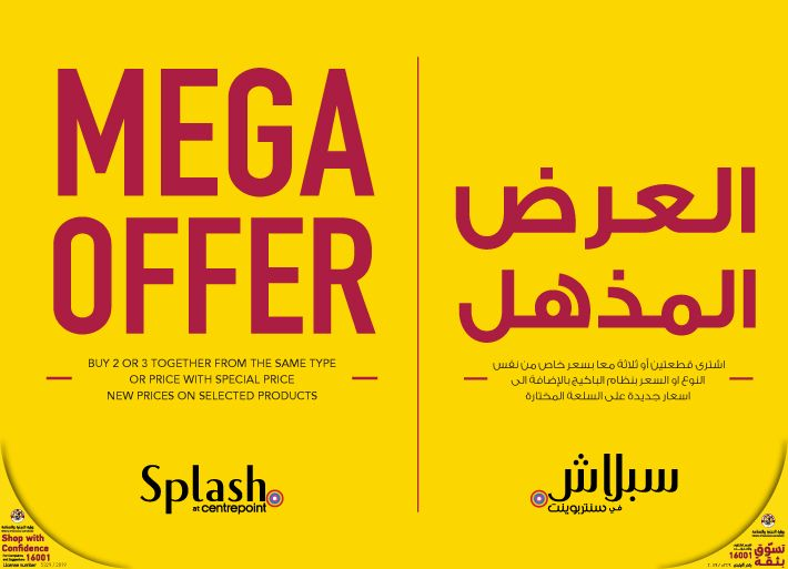 Splash Qatar Offers  2019