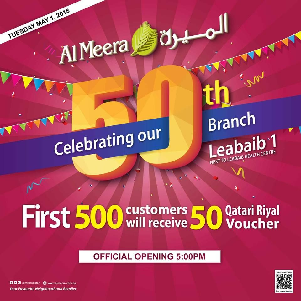 Gift vouchers worth QAR 50 - Al Meera Qatar