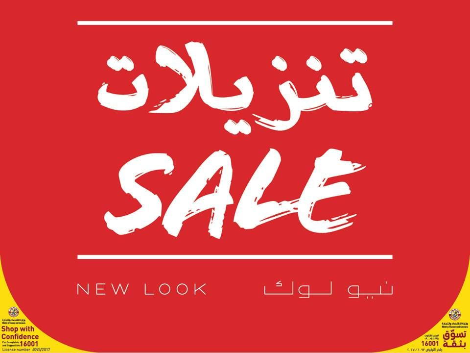 Special Offer - new look Qatar
