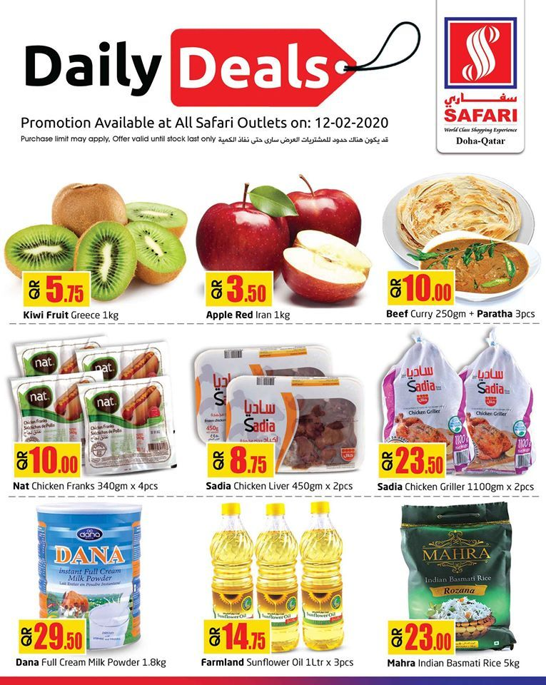 Safari Hypermarket Qatar offers 2020