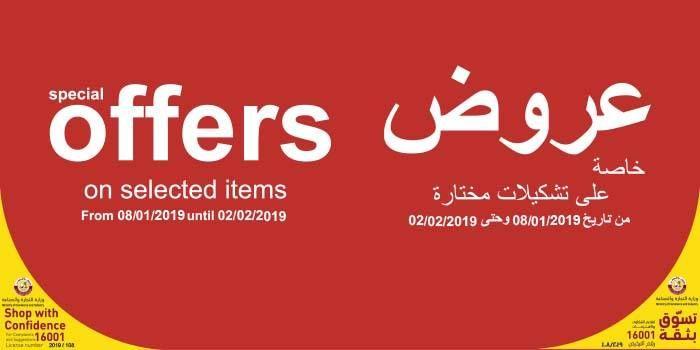 MAMAS & PAPAS Qatar Offers