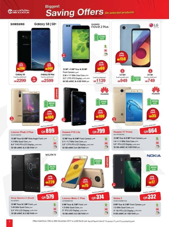 Jarir bookstore Qatar  - BIGGEST SAVING OFFERS