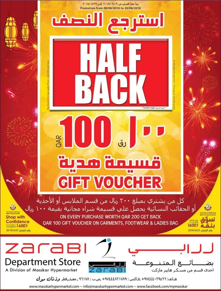 Half Back Offer - Zarabi Qatar