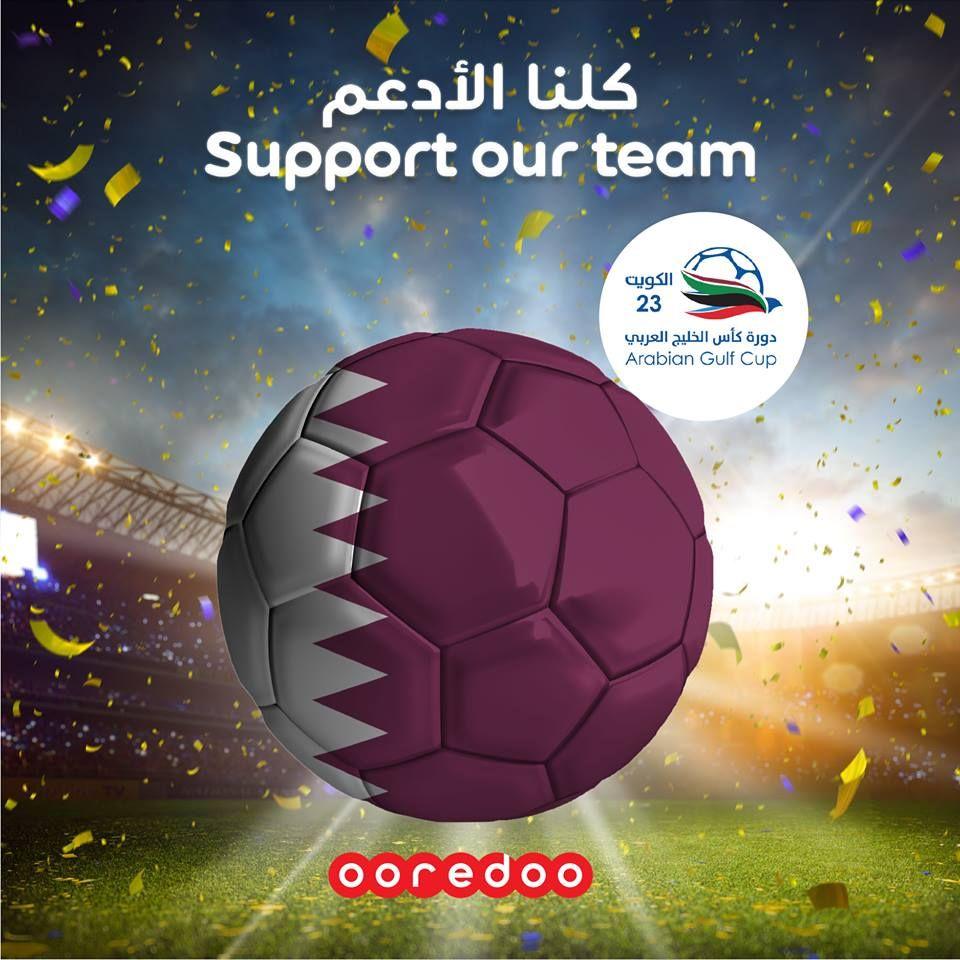 استمتع بعرض Ooredoo الخاص بدورة كأس الخليج العربي 23