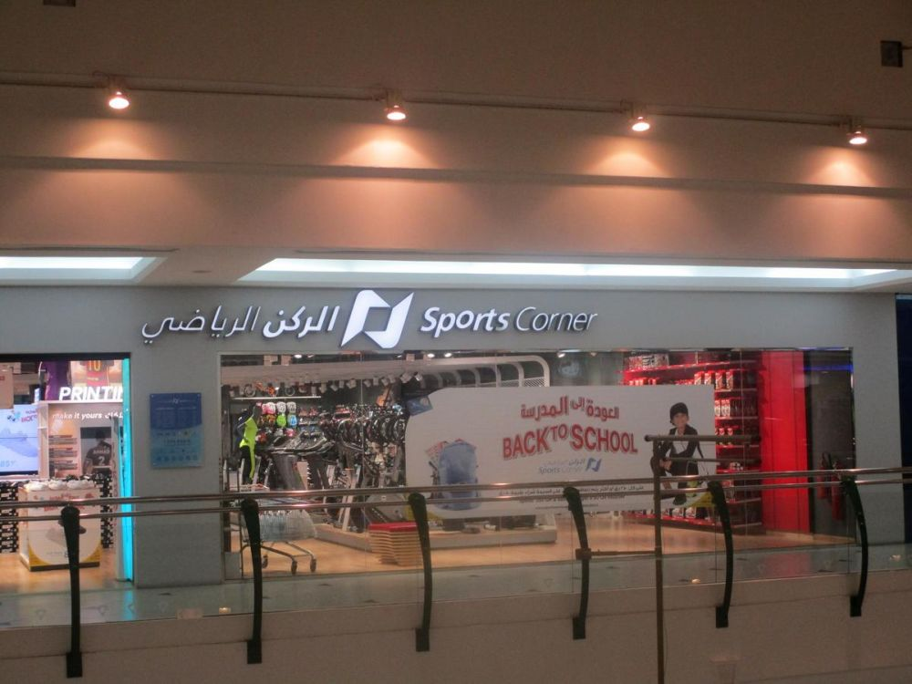 Back to School Offers - Sports Corner Qatar