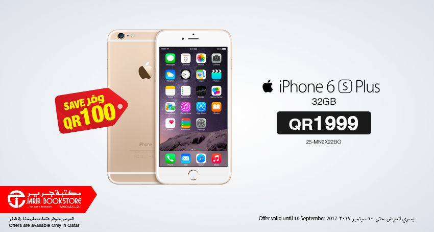 Now save QR100 when you buy iPhone 6S