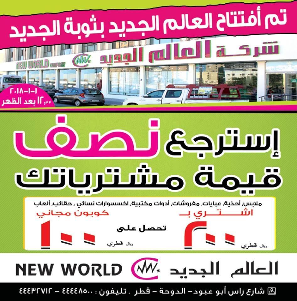 عروض انصار جاليرى قطر - العالم الجديد