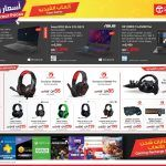 jarir bookstore qatar offers 2020