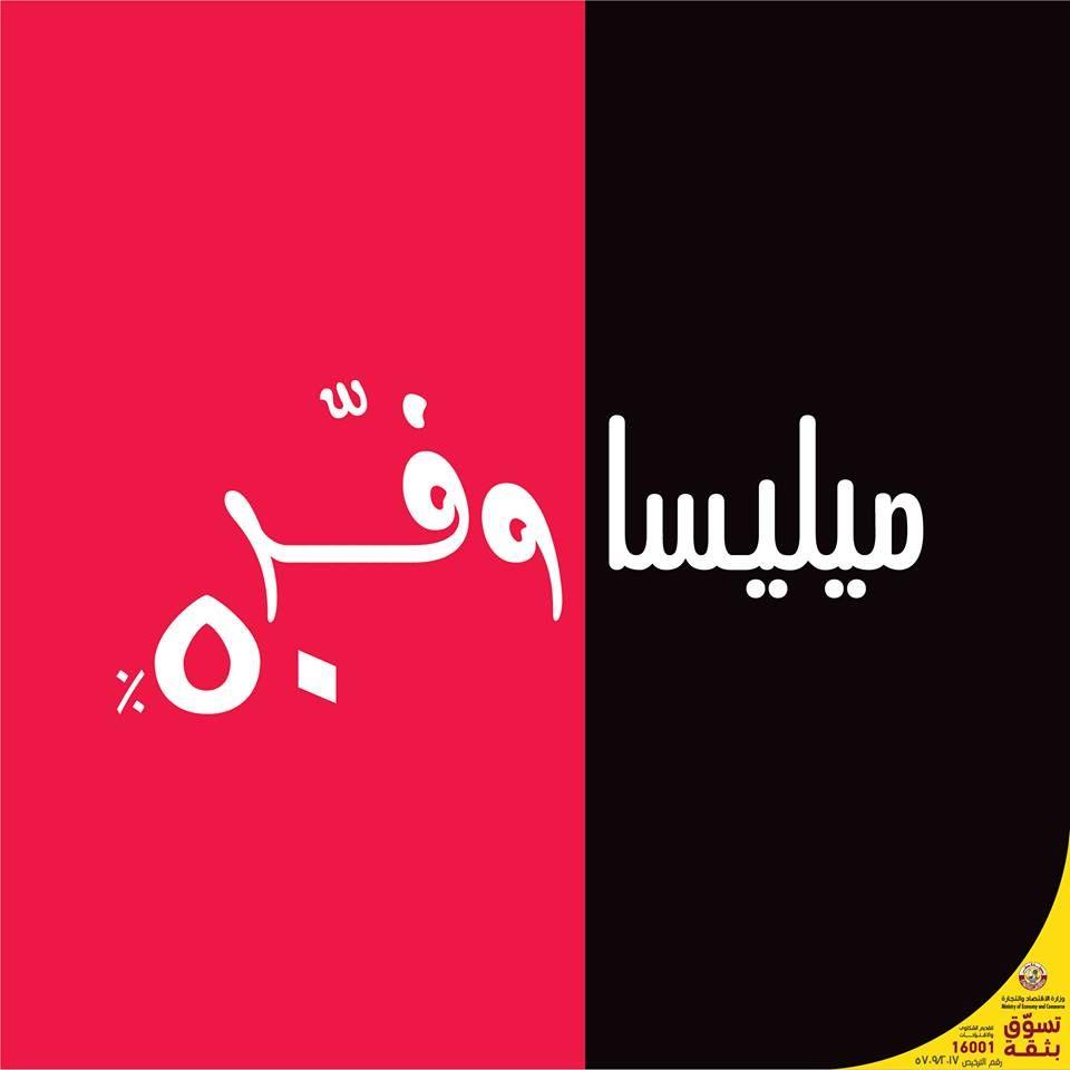 تنزيلات ميليسا قطر