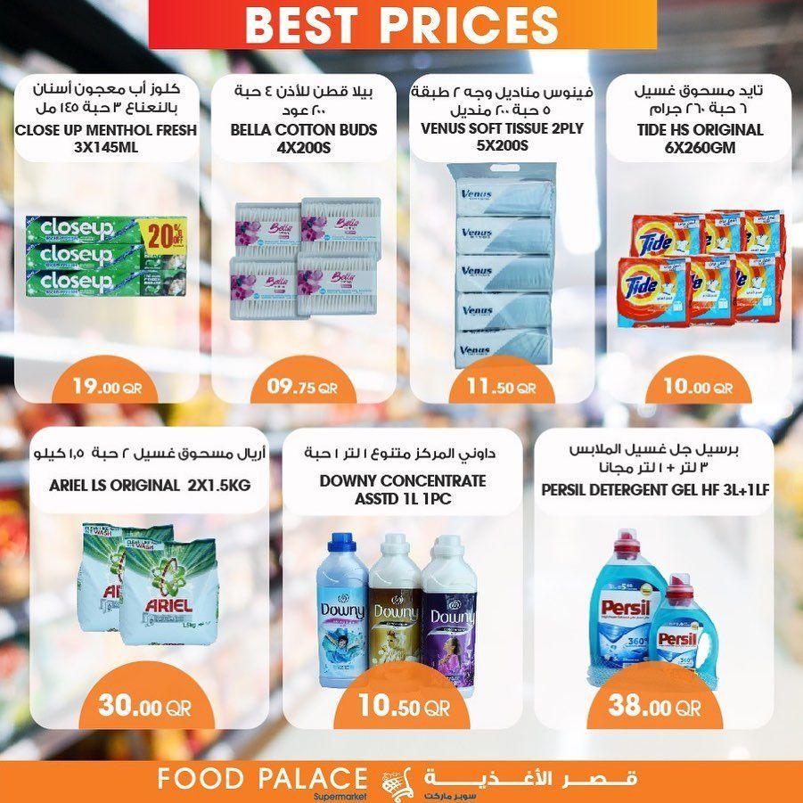 عروض قصر الأغذية هايبر ماركت قطر 2020