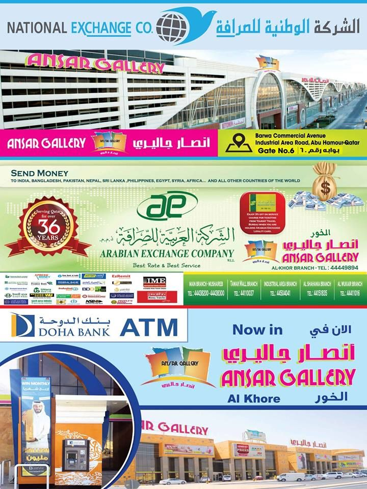 Ansar Gallery Qatar Offers