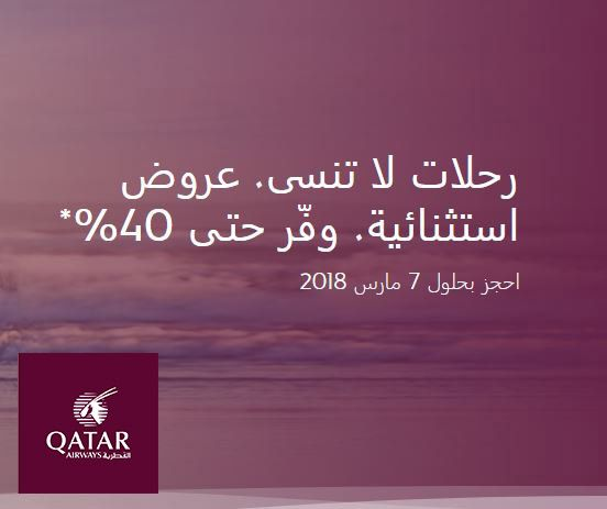عروض حصرية على تذاكر رحلات الطيران من قطر