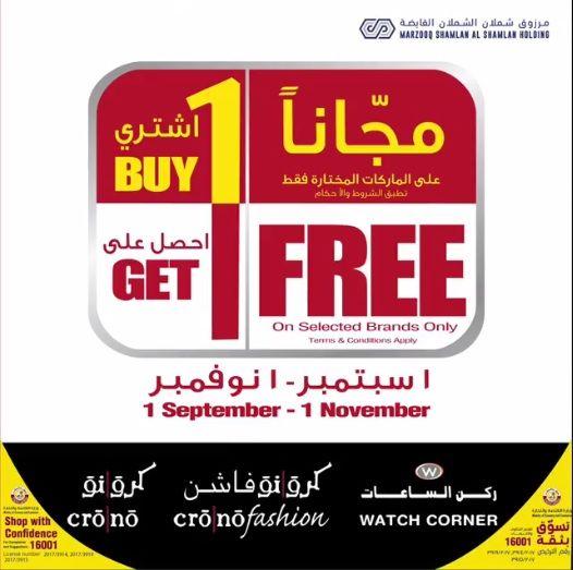 Buy 1 Get 1 FREE - Crono