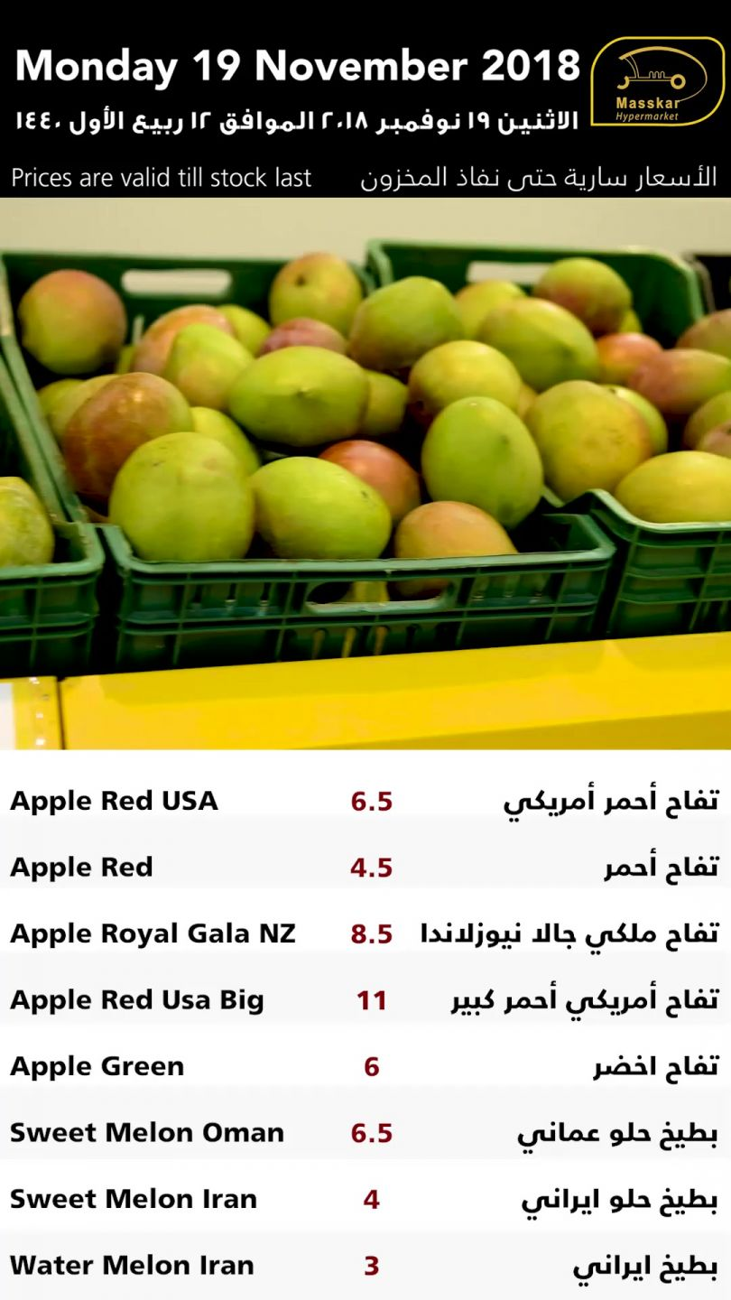 Offers Supermarket  Masskar  Qatar
