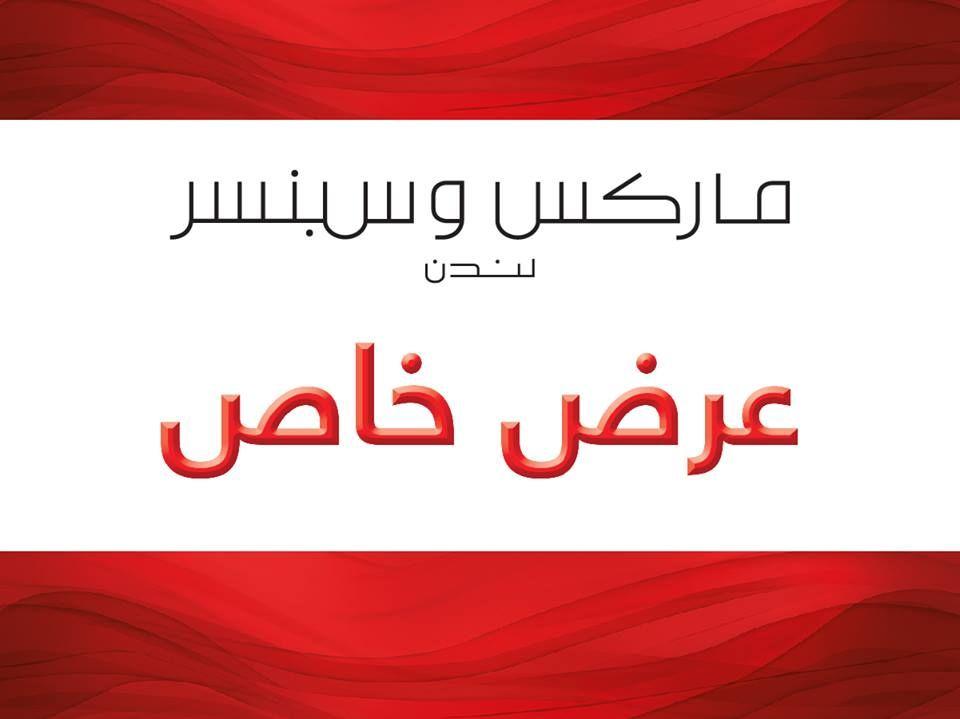 عروض ماركس اند سبنسر  قطر
