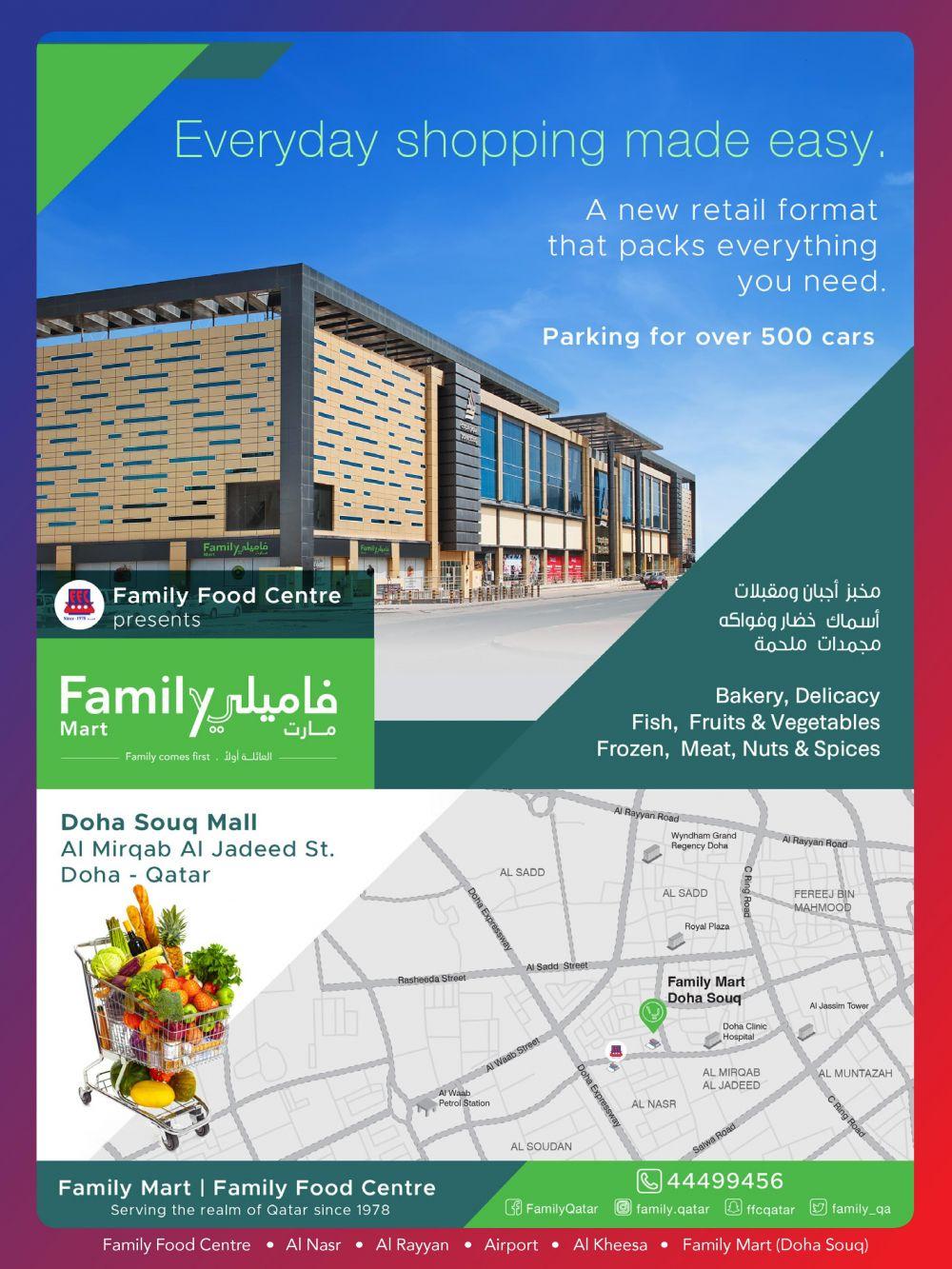 عروض  مركز التموين العائلى  قطر 2019