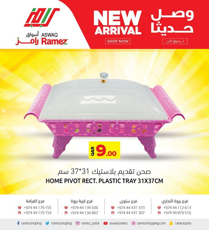 عروض أسواق رامز قطر 2020