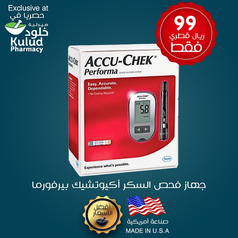 Kulud Chain of Pharmacies Offers Qatar 2019