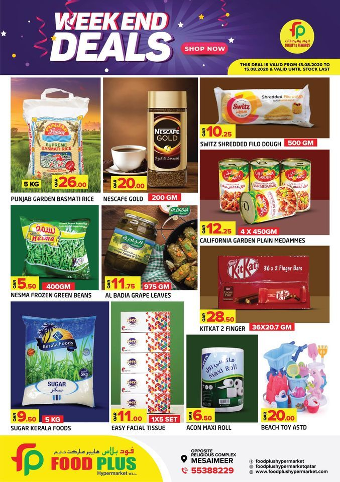 Food Plus hypermarket Qatar offers 2020