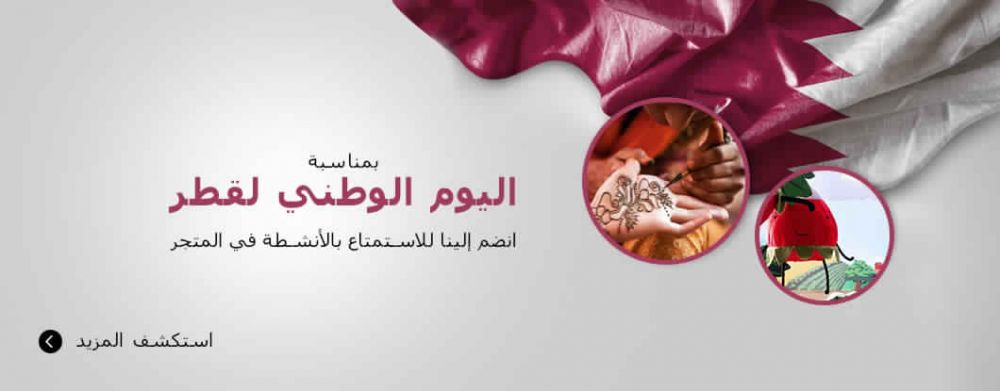 عروض خاصة من ايكيا قطر