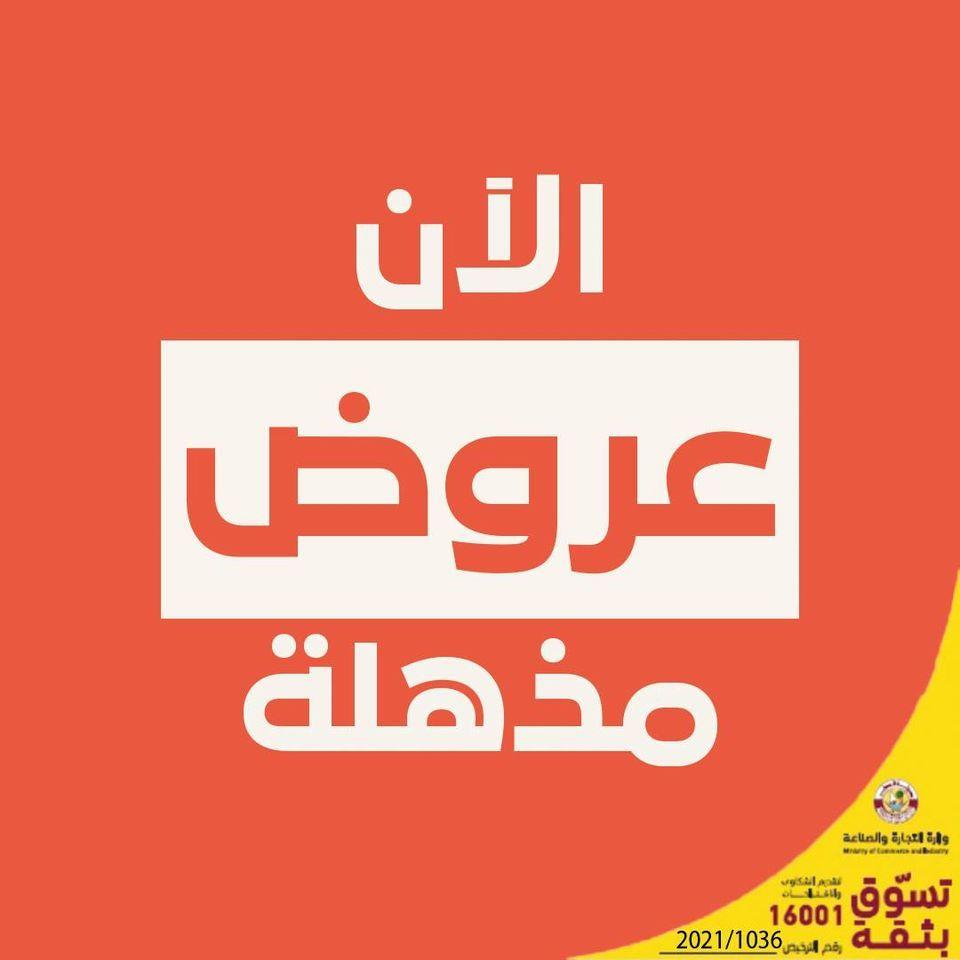 عروض ذي بودي شوب قطر 2021