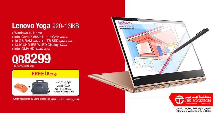 Jarir bookstore Qatar Offers