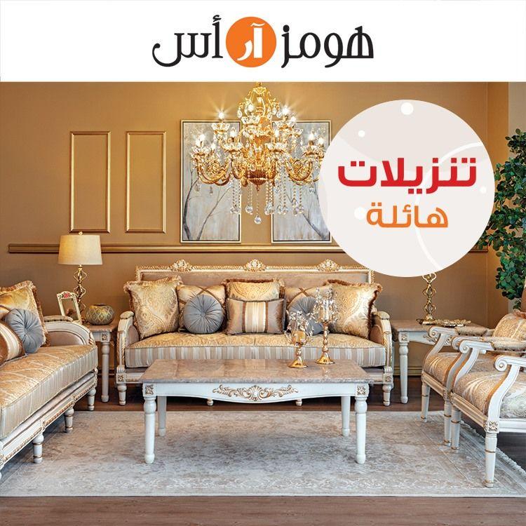 عروض هومز آر أس قطر  2020