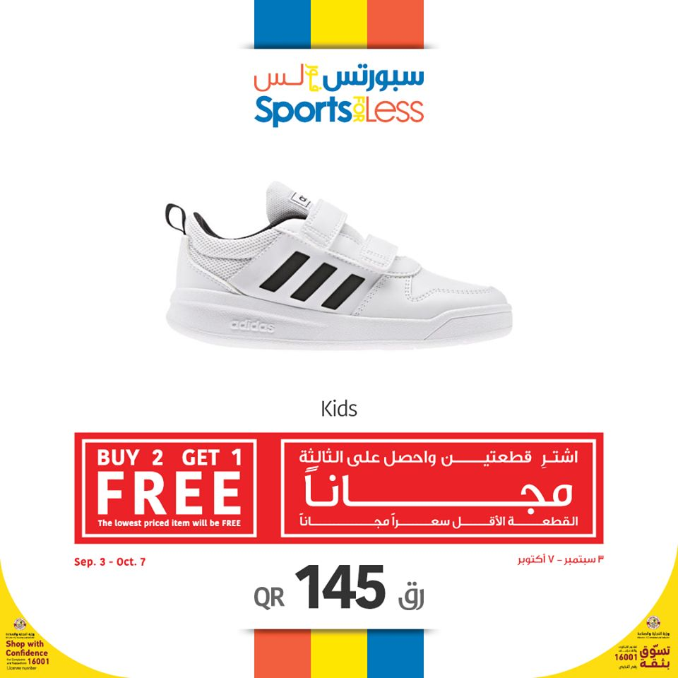 Sports for less qatar offers 2020