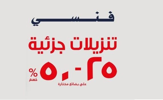 عرض خاص من  فنسى قطر