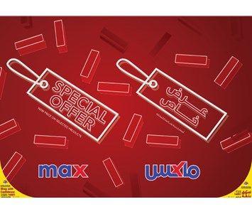 Max Fashion qatar offers 2021