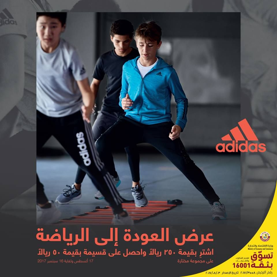 Back To Sports Offer at Adidas Stores | Qatar Offers