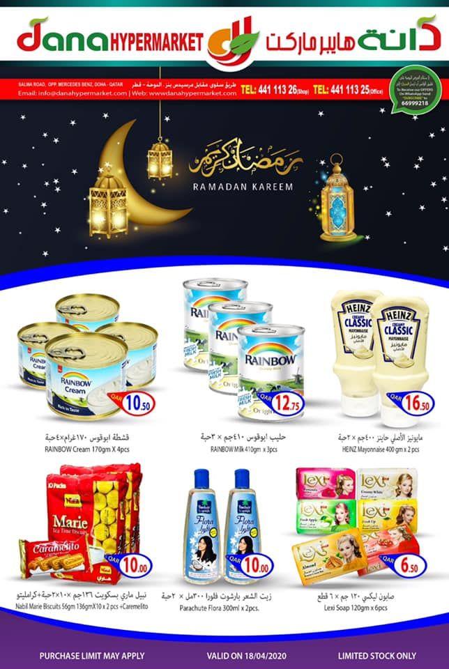 dana haypermarket Qatar Offers 2020