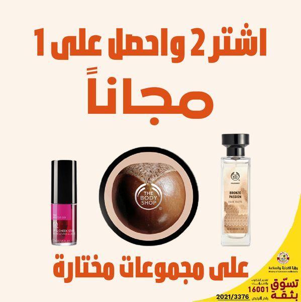 The Body Shop Qatar Offers  2021