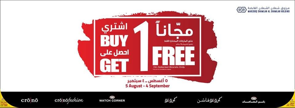 CRONO QATAR special offer