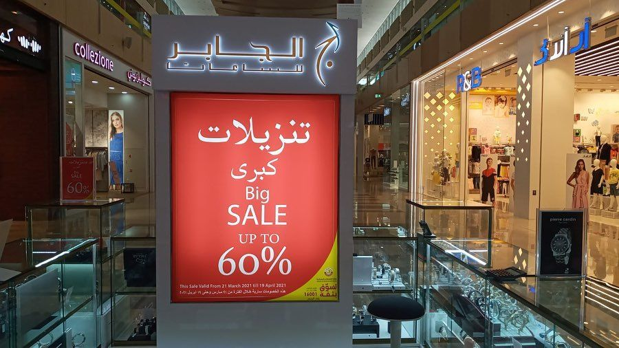 Al-Jaber Watches & Jewelry Qatar offers 2021