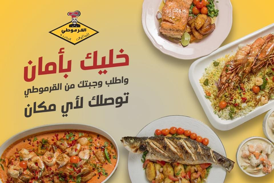 Al Qarmouty Seafood Restaurants Offers Qatar