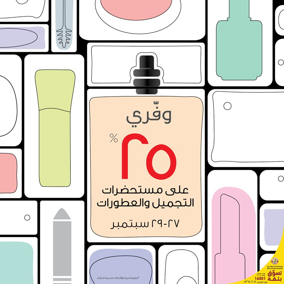 Fifty One East Qatar Offers