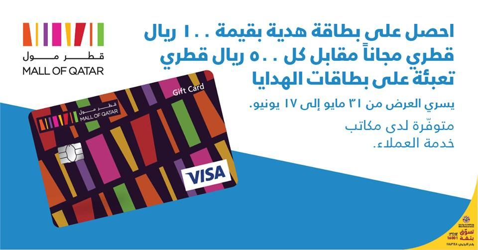 Mall of Qatar Offers