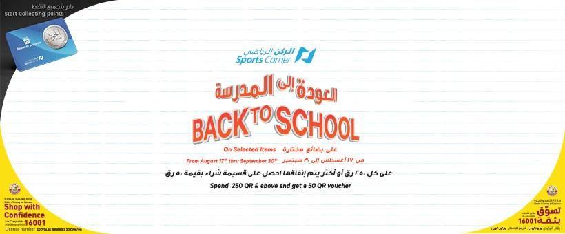 Back to School Offers - Sports Corner Qatar