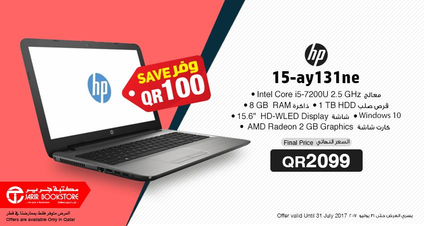 Save 200 QR when you buy HP laptop